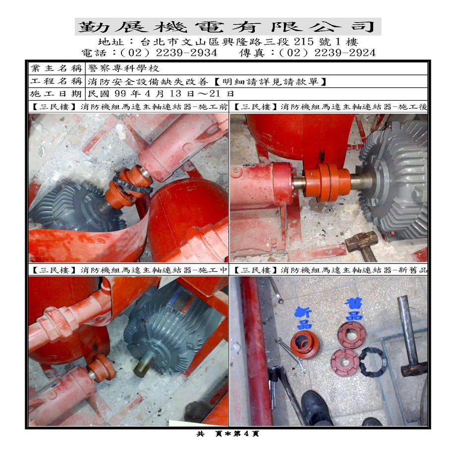 三月消防缺失改善99.4.13工程相片4.jpg