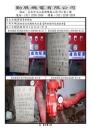 三月消防缺失改善99.4.13工程相片