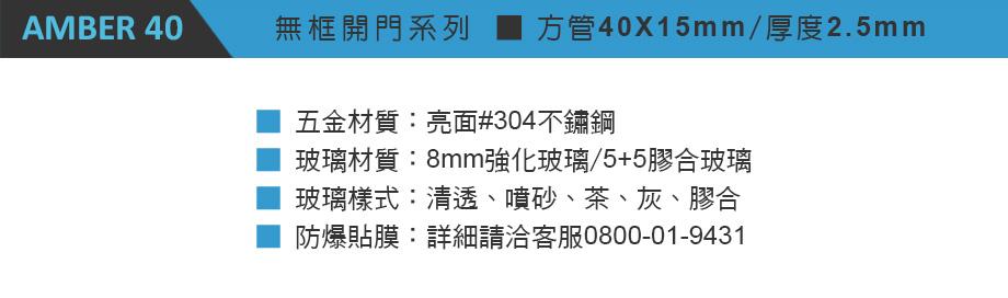 淋浴拉門產品介紹-規格-AM40.jpg