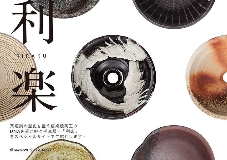 利樂770-橫式.jpg