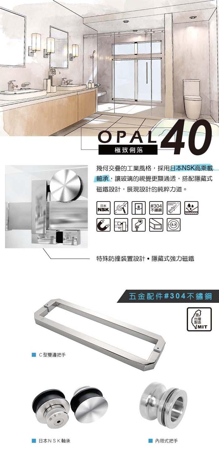 淋浴拉門-OP40.jpg