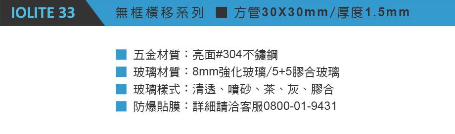 淋浴拉門產品介紹-規格-IOL33.jpg
