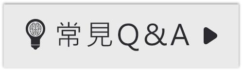 常見Q&A.jpg