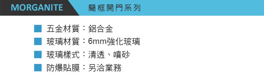 淋浴拉門產品介紹-規格-MORG.jpg