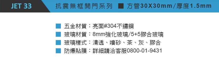 淋浴拉門產品介紹-規格-JET33.jpg