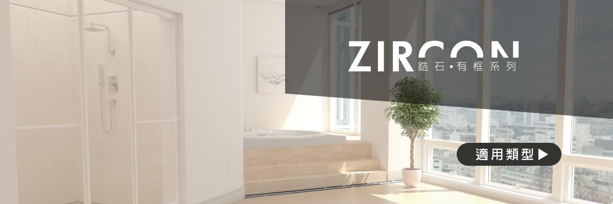 ZIRCON-開門類型-首圖.jpg