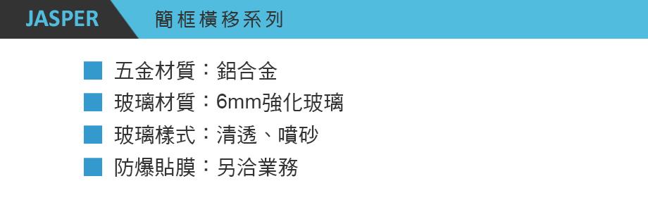 淋浴拉門產品介紹-規格-JASPER.jpg