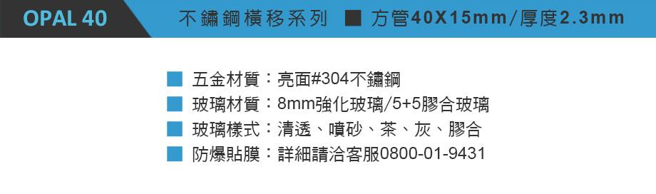 淋浴拉門產品介紹-規格-OP40.jpg