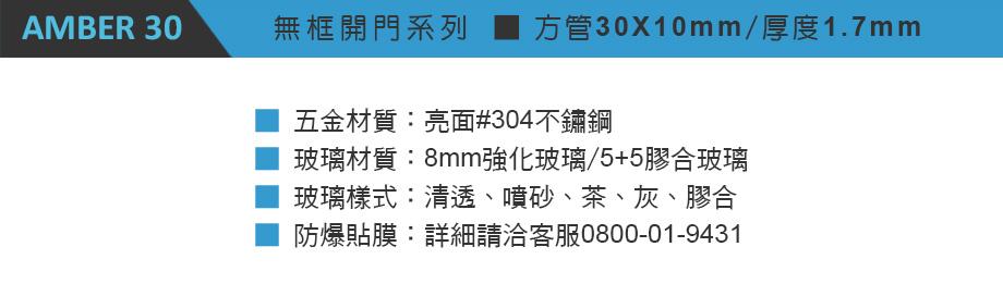 淋浴拉門產品介紹-規格-AM30.jpg
