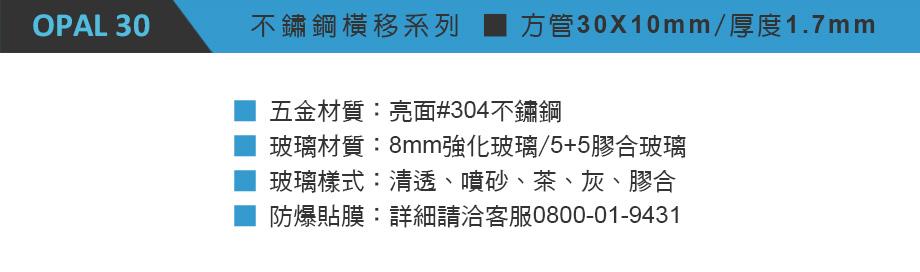 淋浴拉門產品介紹-規格-OP30.jpg