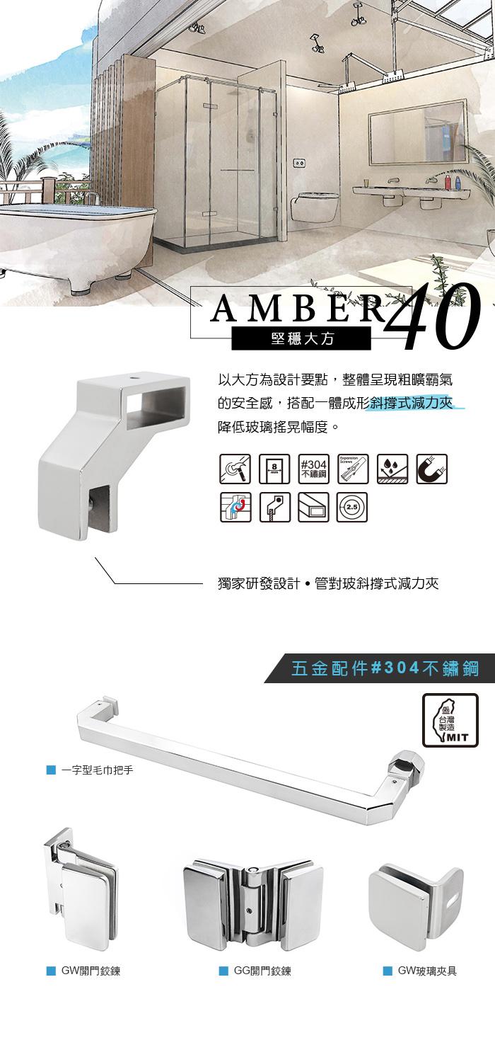 淋浴拉門-AM40.jpg