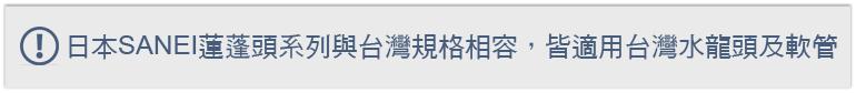 三榮蓮蓬頭Q&A-1.jpg