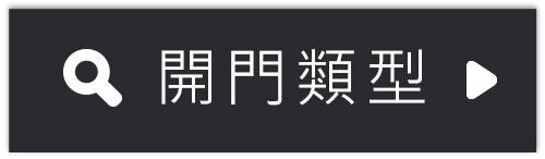 SHENGYI-門型樣式-淋浴拉門.jpg