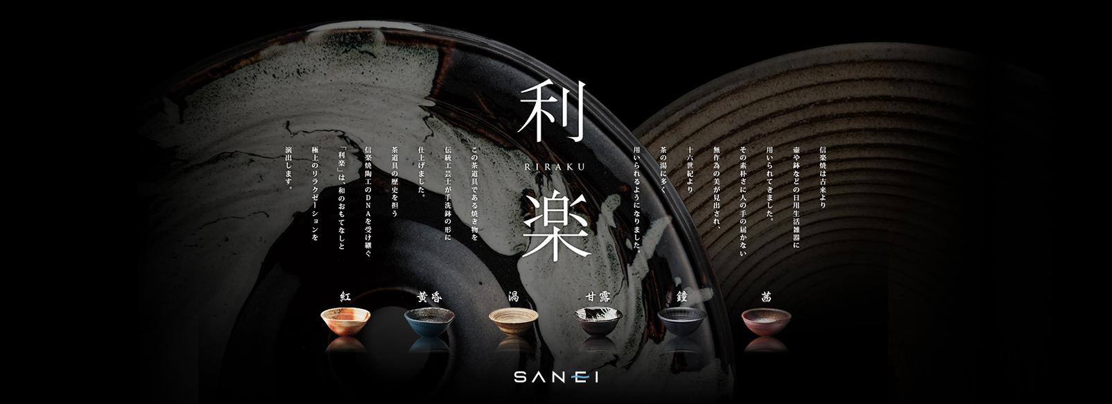 SANEI-01.jpg