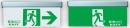 緊急出口標示燈&避難方向指示燈-壁掛.吸頂.崁頂燈具 TKM902-BH-600