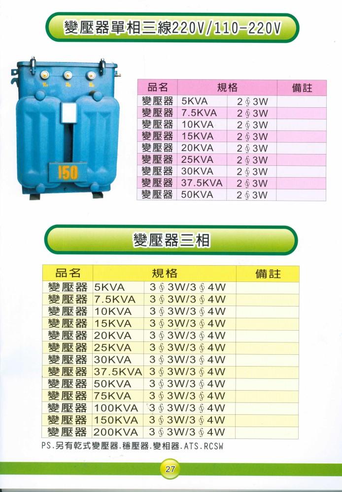 變壓器單相三線220V-1000.jpg