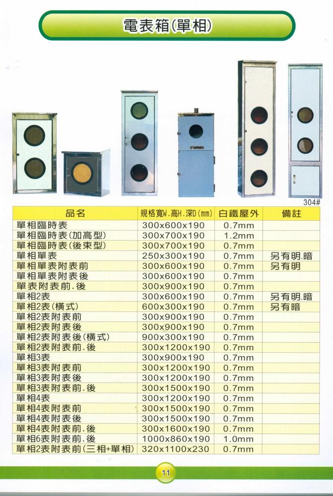 電表箱(單箱)-1000.jpg