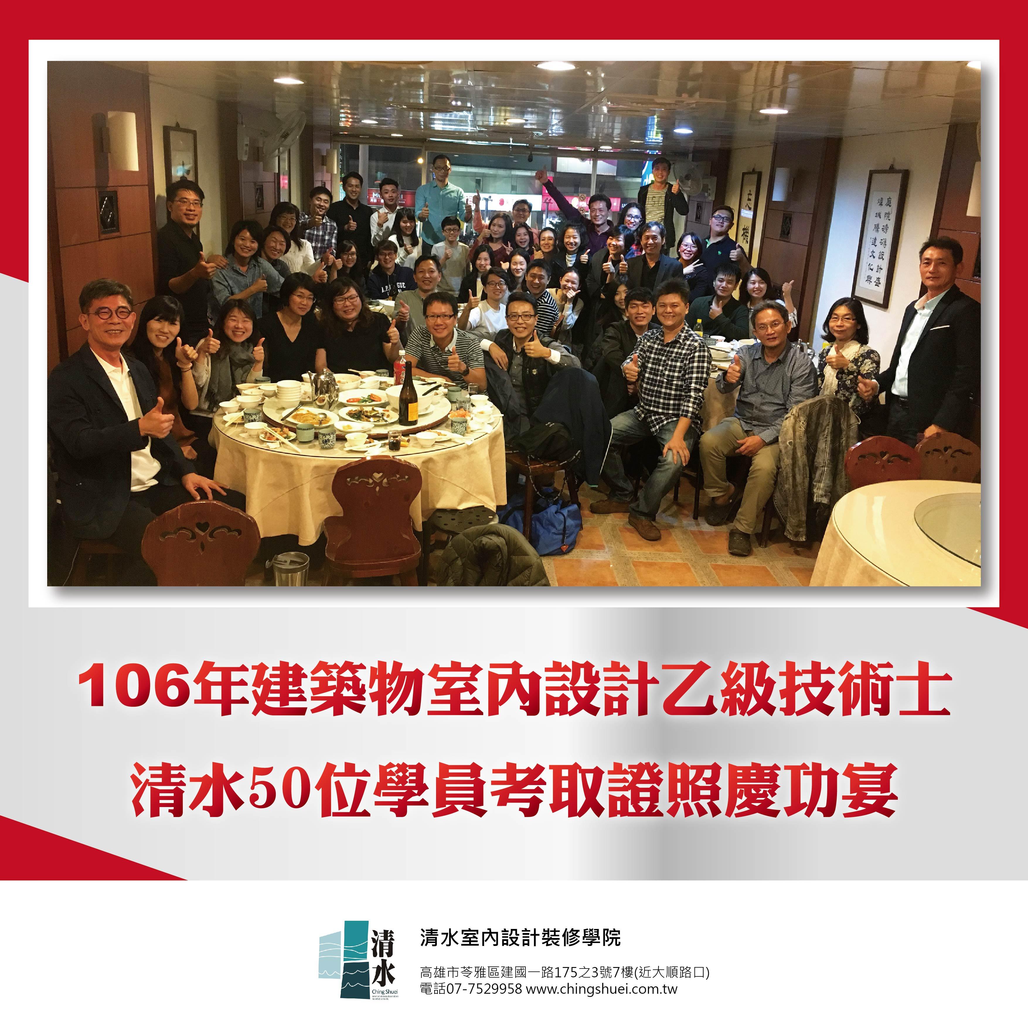 106慶功宴.jpg