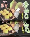 香柚Q麻糬小丸子