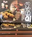 黑糖Q 麻糬小丸子