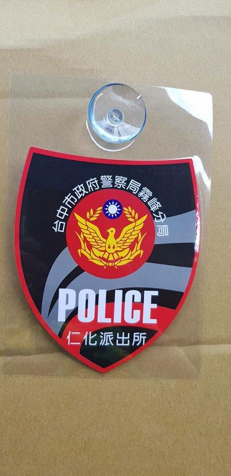 義警車用識別牌