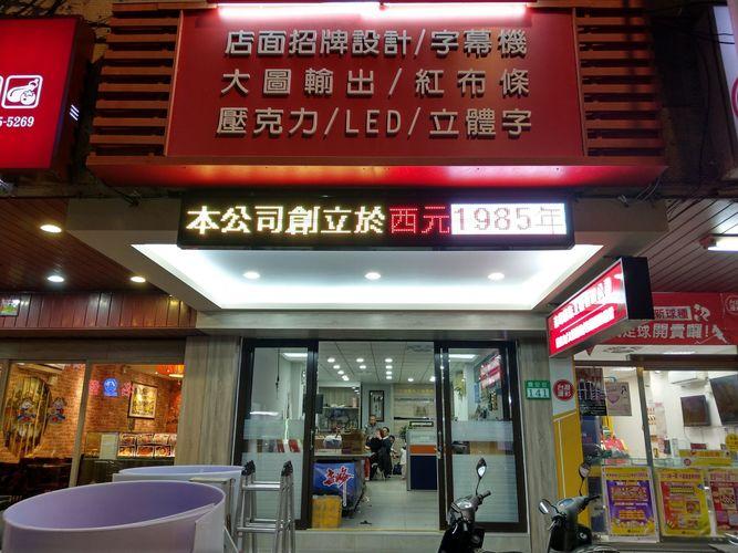 吉峰廣告工程有限公司