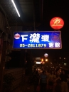 下瀧灣01