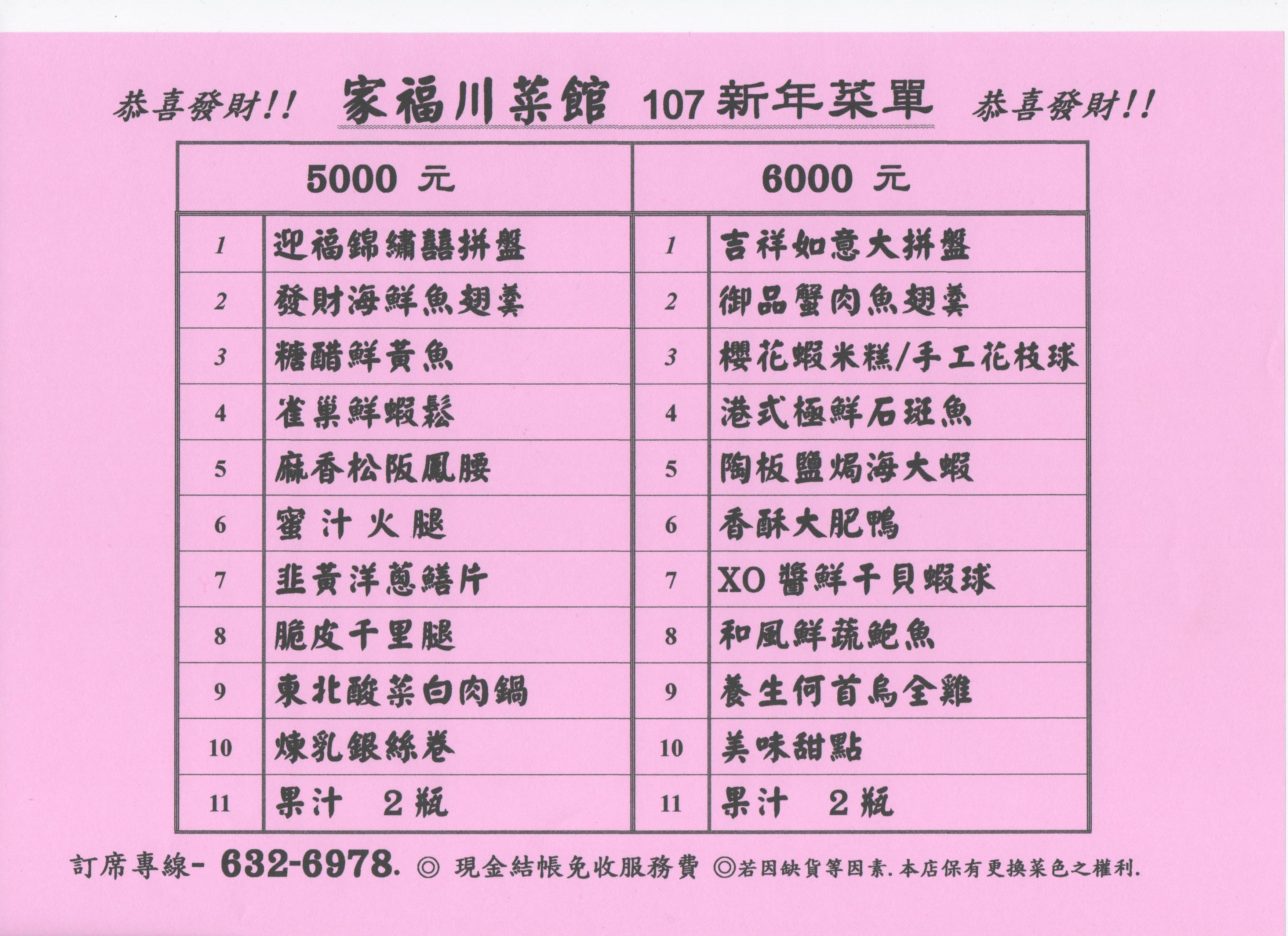 圖檔---107年新年5000--6000元菜單 001.jpg