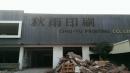 安平工業區拆除工程 (8)