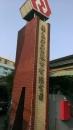 南良門面拆除工程 (1)