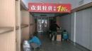 嘉義店面木作裝潢拆除 (3)