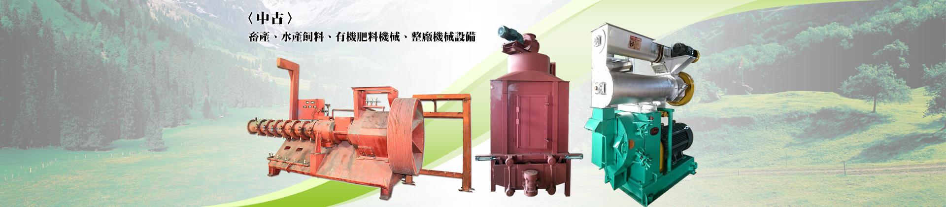 宜騰企業有限公司中古機械