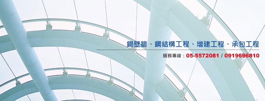錧振企業有限公司鋼結構工程