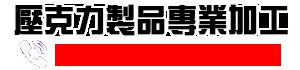 昌隆壓克力企業有限公司