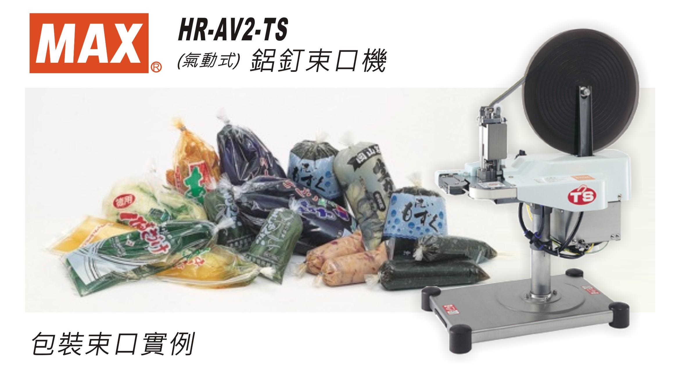 HR-AV2-TS-DM-1.JPG