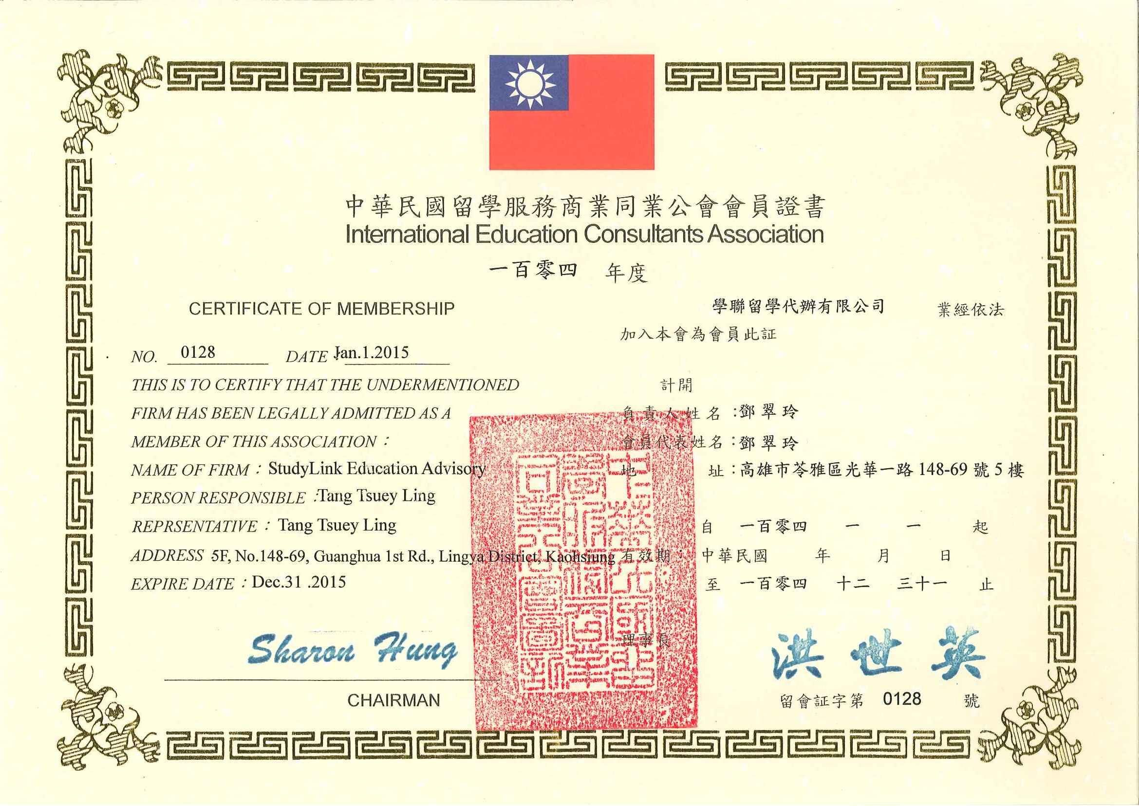 台北留學代辦