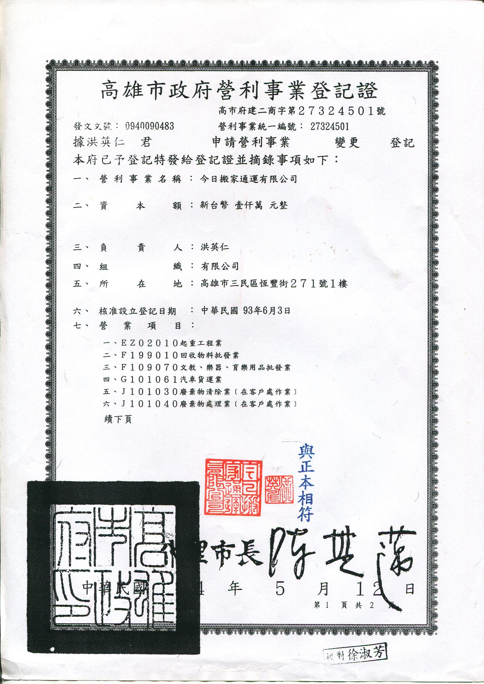 營利事業登記證.jpg