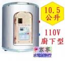亞昌電熱水器 廚下型 IHK10F