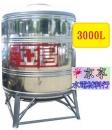 亞昌-特厚水塔 3000L