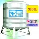 亞昌-藍帶水塔 3000L