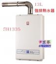 櫻花 SH1335