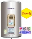 亞昌 電熱水器DH15-V