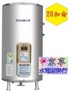 亞昌 電熱水器DH20-F