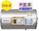 亞昌 電熱水器 DH20-H