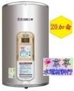 亞昌 電熱水器DH20-V