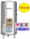 亞昌 電熱水器IH100-F
