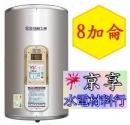 亞昌-電熱水器 SH08-V