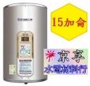 亞昌-電熱水器 SH15-V