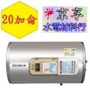 亞昌-電熱水器 SH20-H