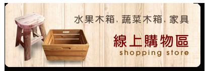 線上購物區.png